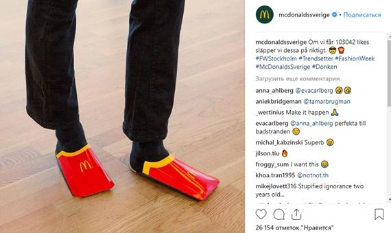 McDonald's пообещал выпустить туфли в виде контейнера для картофеля фри