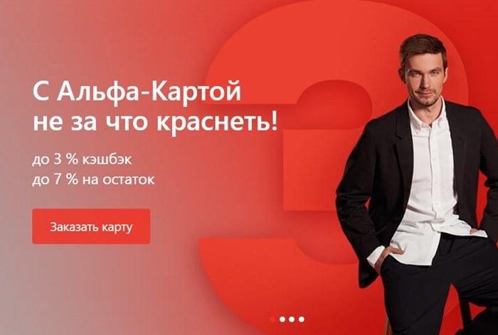 Альфа-банк обновил коммуникационную платформу и айдентику