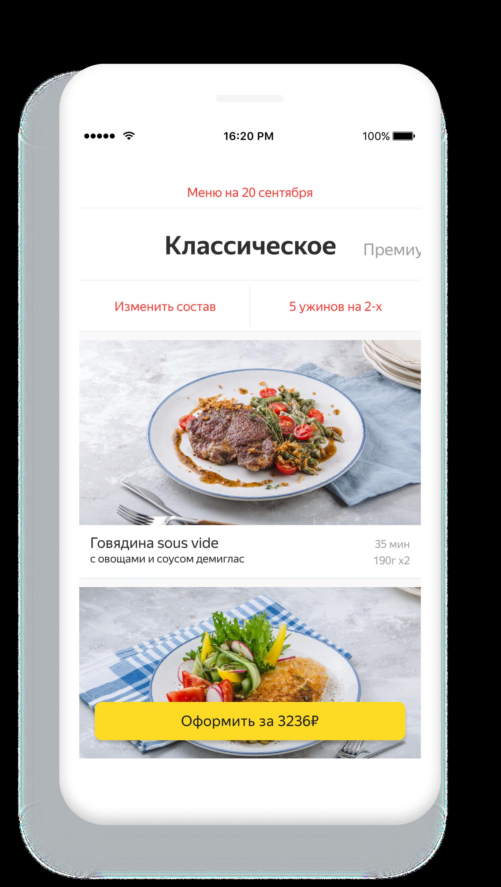 «Яндекс» запустил продажу продуктов по подписке «Яндекс.Шеф»
