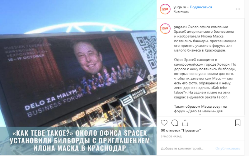 «KAK TEBE TAKOE?»: в Калифорнии билборд приглашает Илона Маска на кубанский бизнес-форум