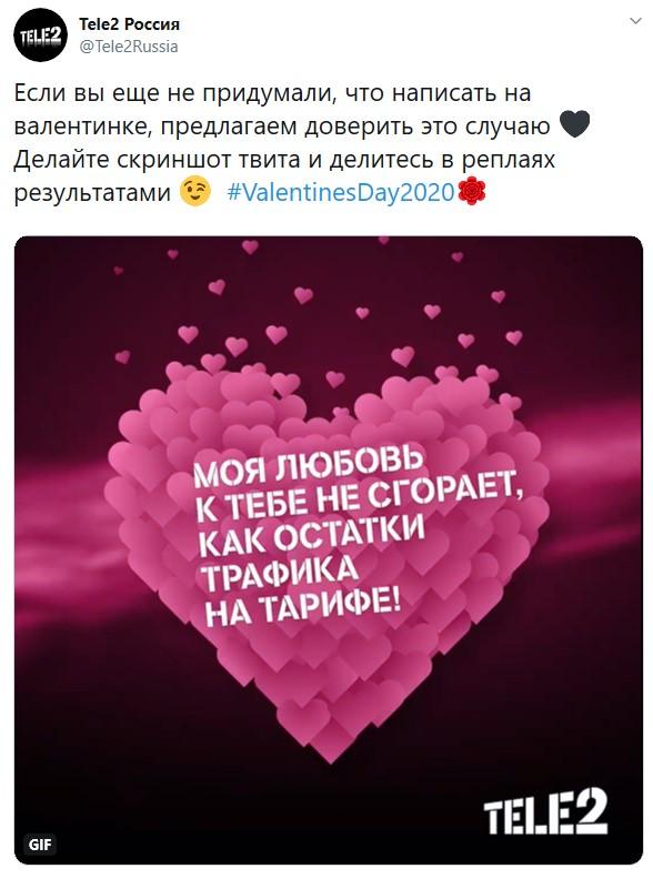 Как бренды отмечают День всех влюбленных, шутят о любви и помогают забыть бывших